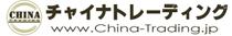 中国の輸入代行チャイナトレーディング