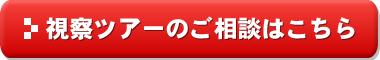 広州視察ツアー