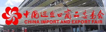 中国輸出入商品交易お知らせ